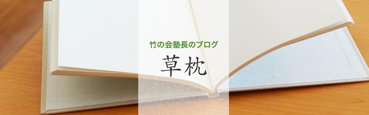 竹の会塾長のブログ 草枕