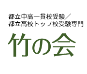 都立中高一貫校受検/都立高校上位校受験専門 竹の会